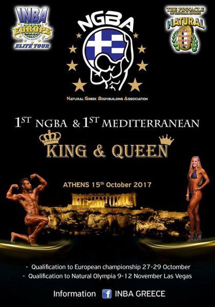 1st-ngba-greek-mediterranean-king-queen-2017