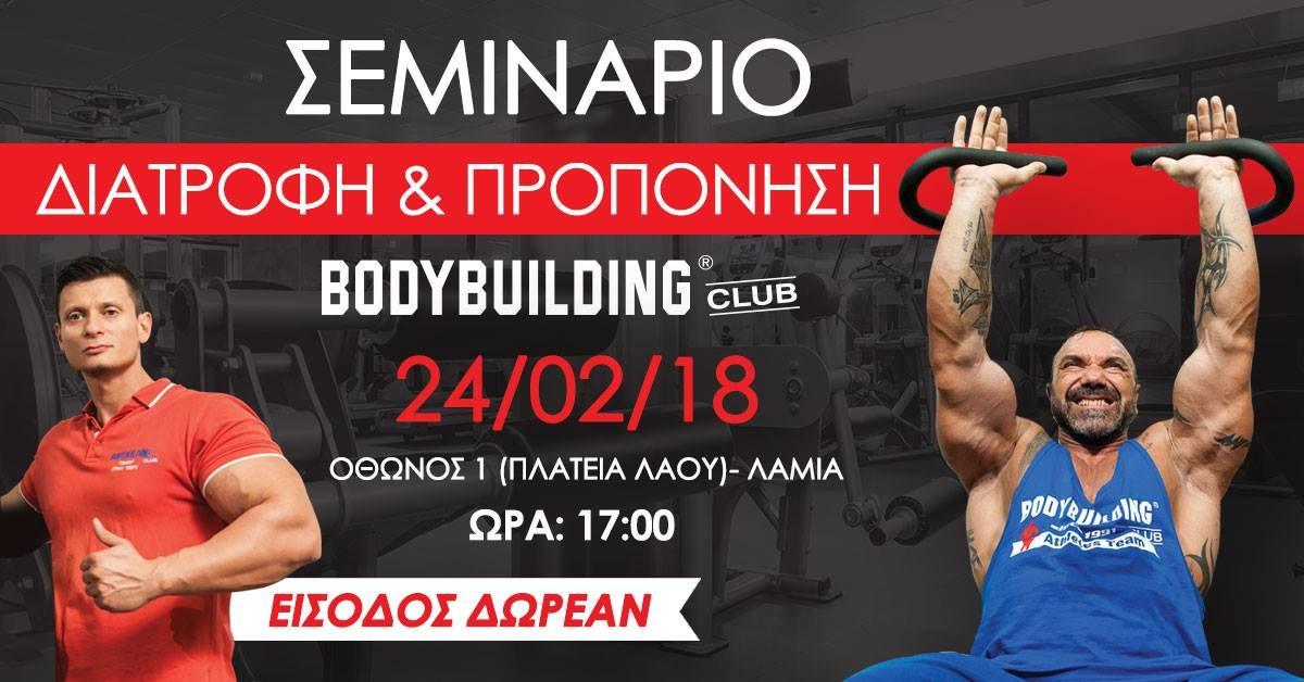 Σεμινάριο Διατροφής και Προπόνησης @ Bodybuilding Club Λαμίας | Lamia | Greece