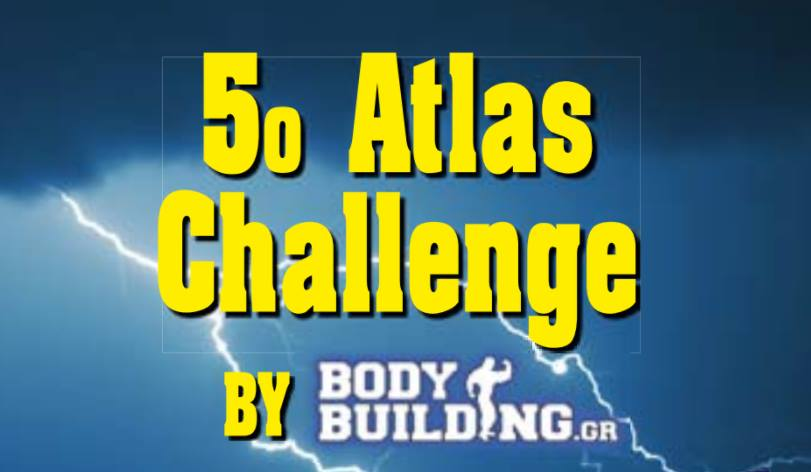5o Atlas Challenge @ Νew York Power Gym | Athina | Greece