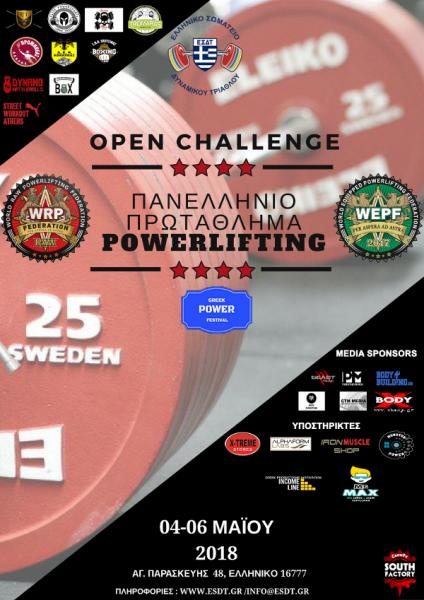 ΕΣΔΤ/WRPF/WEPF Hellenic Powerlifting Championships 2018 @ Crossfit South Factory | Elliniko | Greece