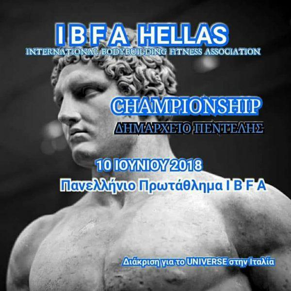 IBFA Hellas Πρωτάθλημα 2018 @ Δημαρχείο Πεντέλης | Penteli | Greece