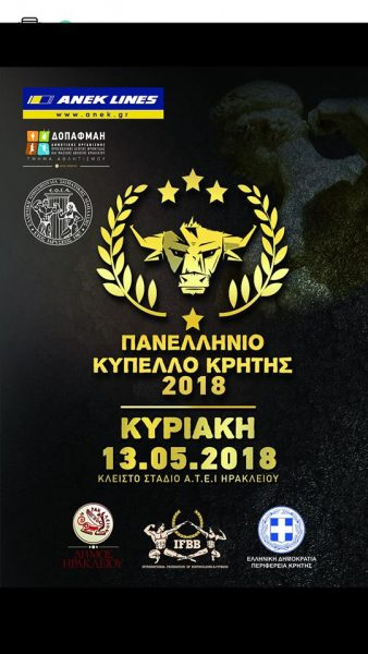 IFBB-ΕΟΣΔ Πανελλήνιο Κύπελλο Κρήτης 2018 @ Κλειστό Γυμναστήριο ΑΤΕΙ Ηρακλείου «Μάρκος Καραναστάσης» | Greece
