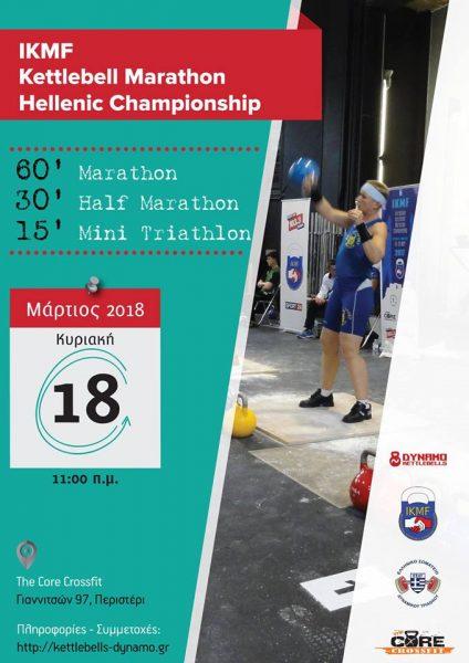 Dynamo Kettlebells/ΕΣΔΤ/IKMF Kettlebell Marathon Hellenic Championship 2018 @ The Core Crossfit - Kickbox | Peristeri | Greece