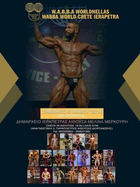 "WABBA World Πρωτάθλημα Κρήτης 2018 @ Δημαρχείο Ιεράπετρας, Αίθουσα ""Μελίνα Μερκούρη"" | Ierapetra | Greece"