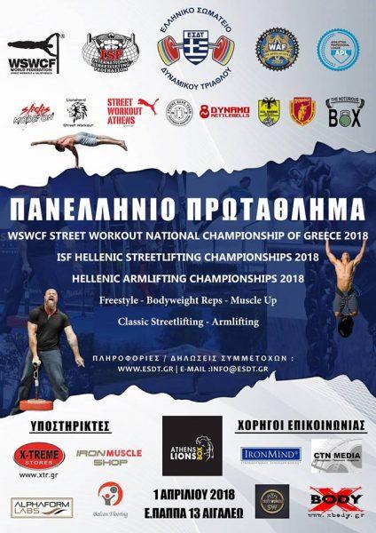 ΕΣΔΤ/WSWCF/ISF/WAF Hellenic Street Workout, Streetlifting & Armlifting Championships 2018 @ Athens Lions Box | Egaleo | Greece