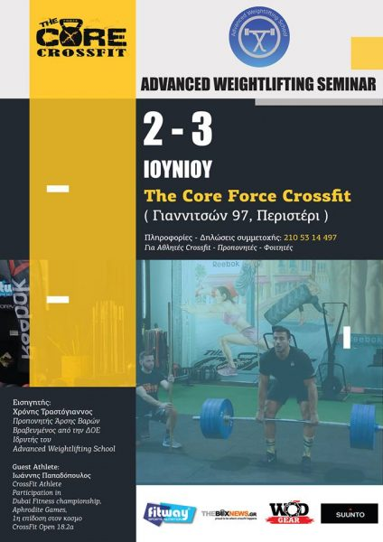 Advanced Weightlifting Seminar @ The Core Force Crossfit | Peristeri | Greece